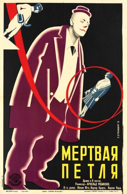 Stenberg Brothers Death Loop poster