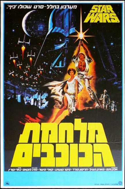 Star Wars movie poster Israel 1977